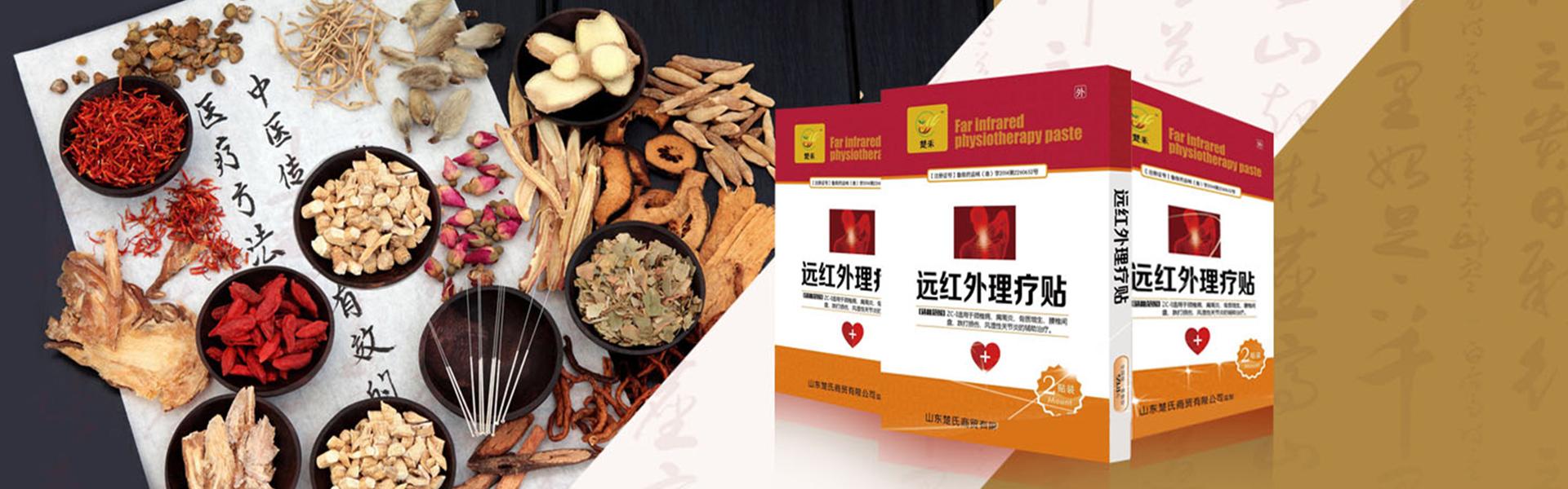 济南黑膏药,济南膏药厂家,楚禾健康减肥